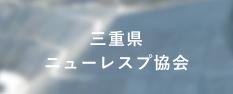 三重県ニューレスプ協会