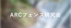 ARCフェンス研究会