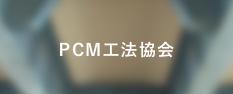 PCM工法協会