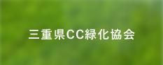 三重県CC緑化協会
