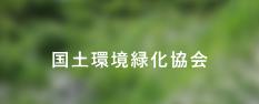 国土環境緑化協会