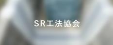 SR工法協会