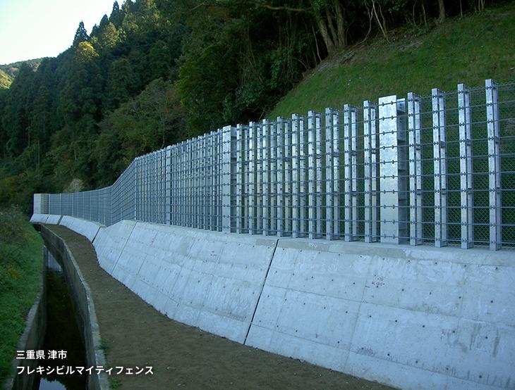 フレキシブルマイティフェンス施工事例写真