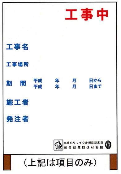 工事用表示板 旧国交省タイプ
