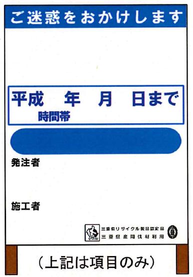 工事用表示板 新国交省タイプ