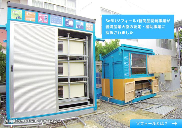 ソフィール(土壌微生物膜合併処理浄化槽) : 沖縄県「ひめゆりの塔」で実証研究中