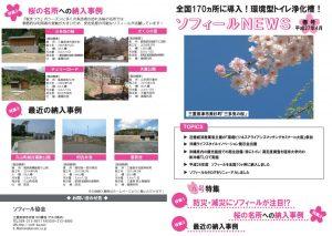 ソフィールニュース春号(2号)