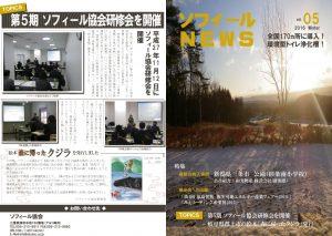 ソフィールニュース冬号(5号)